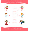 educational matching game for children vector image vector image