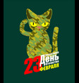 23 february military cat wool khaki protective vector image vector image