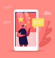 female character say ni hao what means hello on vector image