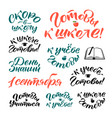 Knowledge day russian lettering back to school