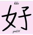 chinese character ok or good vector image vector image