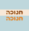 hanukkah in hebrew letterns made as a traditional vector image vector image