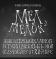 russian chalk alphabet vector image vector image