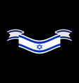 israel flag isolated israeli banner ribbon jewish vector image vector image