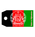 afghanistan flag on price tag with word made in vector image