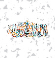 islamic abstract calligraphy art vector image