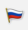sticker flag russia on flagstaff vector image