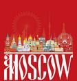 moscow skyline 10 vector image