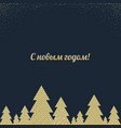 happy christmas postcard with firtree vector image vector image