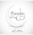 ramadan kareem islamic design crescent moon on vector image