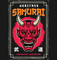 samurai warrior horned mask vintage colored poster vector image vector image