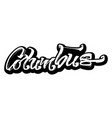 columbus sticker modern calligraphy hand vector image vector image
