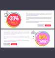 from 30 to 50 discount at internet shop pages vector image