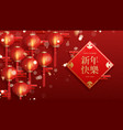 happy chinese new year holiday banner vector image