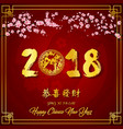 chinese happy new year 2018 year of the dog vector image vector image