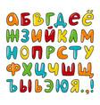 hand drawn russian cyrillic alphabet vector image vector image