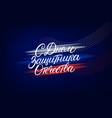 happy defender fatherland vector image vector image