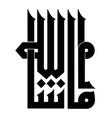 masha allah beautiful calligraphy
