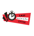 shopping sale last minute offer isolated icon vector image vector image