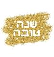 Rosh Hashanah background vector image vector image