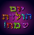 hebrew date is happy birthday letters stars vector image vector image