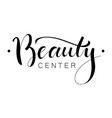 beauty center name vector image