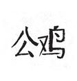 rooster hieroglyph symbol vector image
