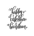 happy raksha bandhan hand lettering calligraphy vector image vector image