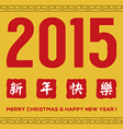 2015 Greeting Card With Traditional Chinese vector image vector image