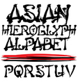 Asian vector alphabet vector image