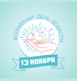 13 november world kindness day russian vector image vector image