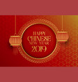 happy chinese 2019 new year with hanging lanterns vector image