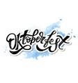 oktoberfest lettering calligraphy brush text vector image