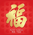 text chinese new year vector image