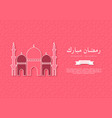 ramadan mubarak holiday background vector image