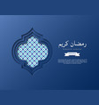 paper ramadan kareem background blue holiday vector image vector image