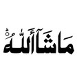 mashallah arabic islamic calligraphy vector image vector image