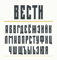 Bold sans serif font in retro newspaper style vector image vector image