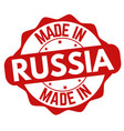 made in russia sign or stamp vector image vector image