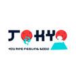 tokyo slogan and japan icons vector image