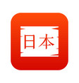 japanese characters icon digital red vector image vector image