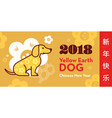 yellow earth dog is a symbol of the 2018 vector image