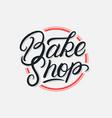 bake shop lettering logo vector image vector image