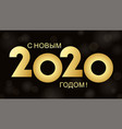 inscription happy new year on russian vector image
