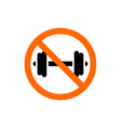 forbidden dumbell sign prohibition symbol vector image vector image