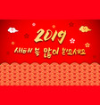 2019 happy new year asian traditional wish in vector image vector image