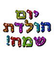 hebrew happy birthday letters six-pointed stars vector image