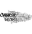 where to find chinese recipes text word cloud vector image vector image
