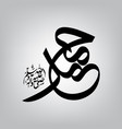 arabic calligraphy prophet muhammad peace