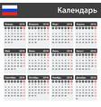 russian calendar for 2018 scheduler agenda or vector image vector image